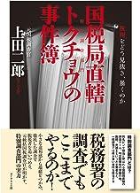 表紙: 国税局直轄 トクチョウの事件簿 | 上田 二郎