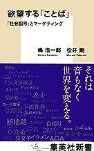 表紙: 欲望する「ことば」 「社会記号」とマーケティング (集英社新書) | 嶋浩一郎