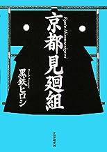 表紙: 京都見廻組 | 黒鉄 ヒロシ