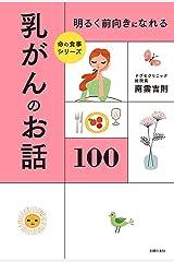 明るく前向きになれる 乳がんのお話100 Kindle版