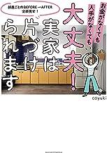 表紙: 大丈夫!実家は片づけられます | coyuki