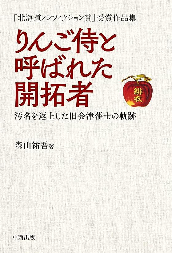 堤防趣味固有のりんご侍と呼ばれた開拓者【HOPPAライブラリー】
