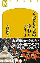 表紙: リベラリズムの終わり その限界と未来 (幻冬舎新書) | 萱野稔人