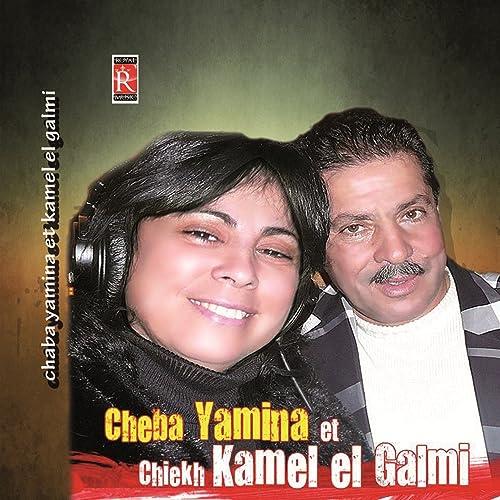 ALBUM GRATUIT EL TÉLÉCHARGER KAMEL GALMI