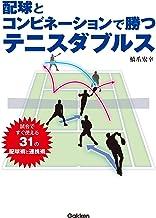 表紙: 配球とコンビネーションで勝つテニスダブルス | 橋爪宏幸