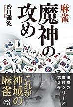 表紙: 麻雀 魔神の攻め (マイナビ麻雀BOOKS)   渋川 難波