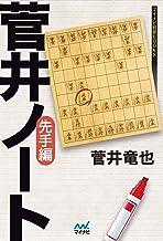 表紙: 菅井ノート 先手編 (マイナビ将棋BOOKS) | 菅井 竜也