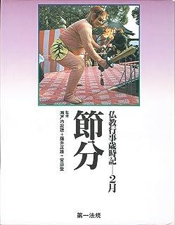 節分 (仏教行事歳時記)