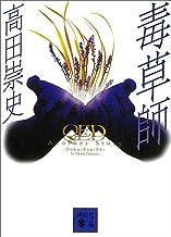 表紙: QED Another Story 毒草師 (講談社文庫) | 高田崇史