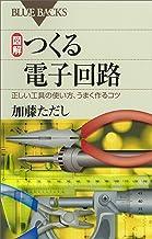 表紙: 図解 つくる電子回路 : 正しい工具の使い方、うまく作るコツ (ブルーバックス) | 加藤ただし