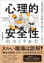 表紙: 心理的安全性のつくりかた 「心理的柔軟性」が困難を乗り越えるチームに変える | 石井遼介