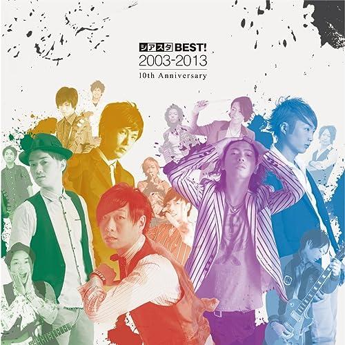 シアスタBEST!2003-2013