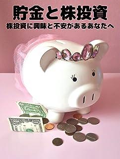 貯金と株投資(貯金でお金が増えないなら投資で増やす): 株投資に興味と不安がある初心者へ 社会保険労務士 (美山文庫)