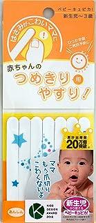 アリーナ やさしく削って爪の長さをととのえる 赤ちゃんのつめきり用 やすり ベビーキュピカ! スター 7本入