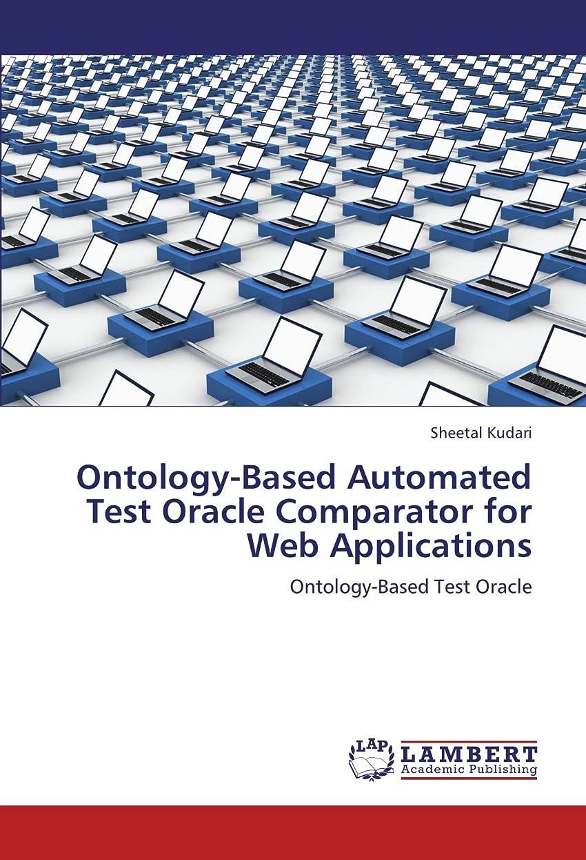 異邦人退化する振動するOntology-Based Automated Test Oracle Comparator for Web Applications