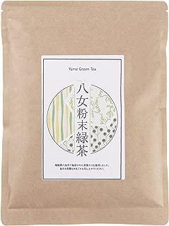 八女粉末緑茶200g (福岡県産)