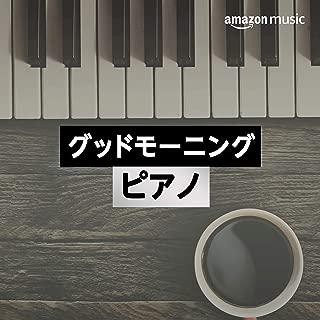 グッドモーニング・ピアノ