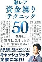 激レア 資金繰りテクニック50