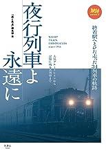 表紙: 夜行列車よ永遠に 人気ブルートレインから記憶に残る名列車まで 旅鉄BOOKS | 旅と鉄道編集部