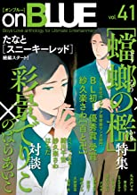 on BLUE vol.41 (on BLUEコミックス)