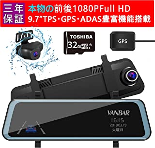 VANBAR [2019最新版日本語音声対応] ドライブレコーダー ミラー型 前後カメラ 前後1080P 32GBカード付属/64GB対応 9.7インチ タッチパネル 1080P FHD フルHD 前170°後140°広角レンズ GPS搭載 超大きフルスクリーン 超鮮明夜間撮影 SONYセンサー/レンズ採用 ドラレコ レコーダー 駐車監視 ループ録画 衝撃録画 非常用電源搭載 防水バックカメラ 温度対策 日本語システム 日本語取説付