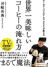 表紙: ワールド・バリスタ・チャンピオンが教える 世界一美味しいコーヒーの淹れ方 | 井崎 英典