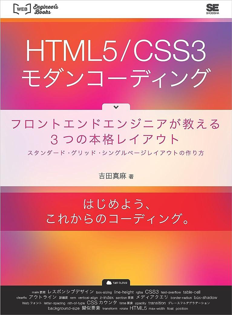 数学者覚えている自分HTML5/CSS3モダンコーディング フロントエンドエンジニアが教える3つの本格レイアウト スタンダード?グリッド?シングルページレイアウトの作り方