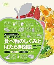 表紙: ひと目でわかる 食べ物のしくみとはたらき図鑑 イラスト授業シリーズ   千葉 喜久枝