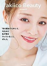 表紙: Akiico Beauty 「年を重ねてもキレイ」のために 私が実はやっていること、ぜんぶ。   田中 亜希子