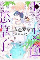 十二支色恋草子~蜜月の章~(4)【電子限定おまけ付き】 (ディアプラス・コミックス) Kindle版
