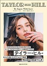 表紙: Taylor Hill To Japan With Love テイラー・ヒル 日本へ愛をこめて | テイラー・ヒル