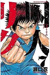 囚人リク(7) (少年チャンピオン・コミックス) Kindle版