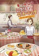 表紙: キッチン・ミクリヤの魔法の料理 : 1 寄り添う海老グラタン (双葉文庫)   吉田安寿