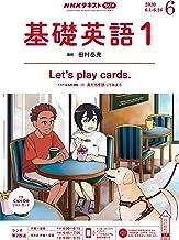 表紙: NHKラジオ 基礎英語1 2020年 6月号 [雑誌] (NHKテキスト) | NHK出版 日本放送協会