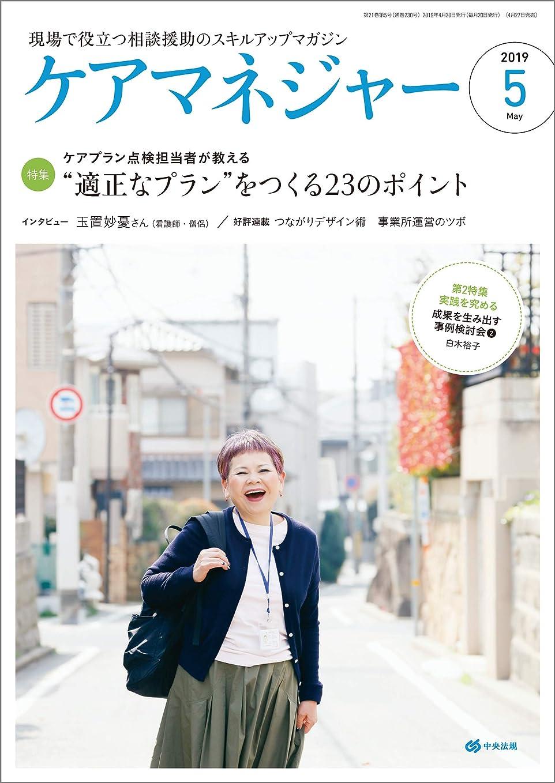 器官建築オゾンケアマネジャー 2019年5月号 [雑誌]