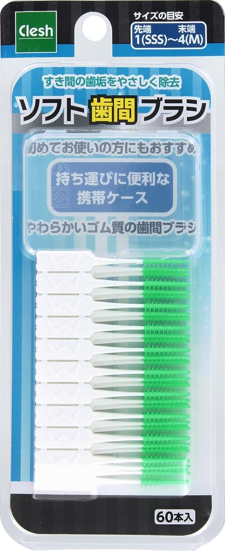 摂氏山岳くすぐったいアドグッド Clesh ソフト歯間ブラシ SSS-M 60本