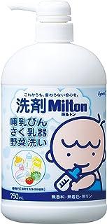 洗剤Milton(ミルトン) 哺乳びん・さく乳器・野菜洗い 750ml