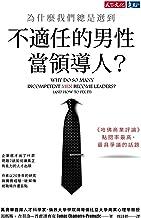 為什麼我們總是選到不適任的男性當領導人?: Why Do So Many Incompetent Men Become Leaders? (And How to Fix It) (Traditional Chinese Edition)