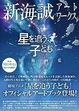 MAKOTO SHINKAI ART WORK :: Art of Children who Chase Lost Voices from Deep Below 新海誠アートワークス 星を追う子ども 美術画集 [ART BOOK - JAPANESE EDITION] 2012