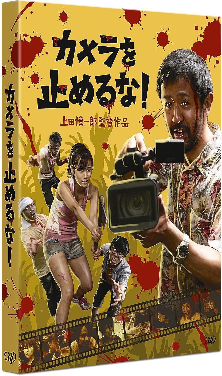 くびれた大脳タフ【Amazon.co.jp限定】カメラを止めるな!  [Blu-ray]+お米とおっぱい [DVD] セット(「ONE CUT OF THE DEAD 現地リハーサル通しver.」DVD & 3巻入るスリーブケース付)