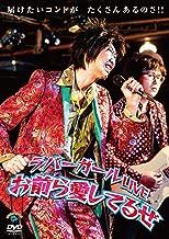 ラバーガールLIVE「お前ら愛してるぜ」(通常盤) [DVD]