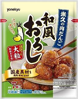 [冷蔵] 米久 米久の肉だんご 和風おろし 260g