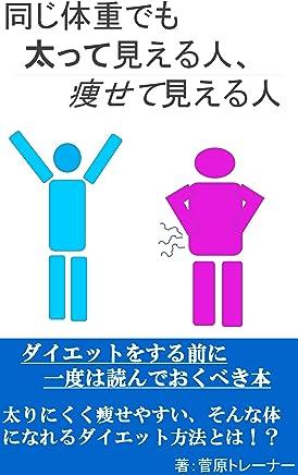 onajitaijuudemohutottemieruhitoyasetemieruhito (kakumeibunnko) (Japanese Edition)