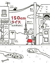 表紙: 150cmライフ。 (コミックエッセイ) | たかぎ なおこ