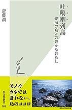 表紙: 吐カ喇(トカラ)列島~絶海の島々の豊かな暮らし~ (光文社新書) | 斎藤 潤