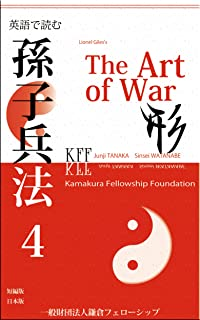 The art of war: The Art of War Tactical Dispositions (Japanese Edition)