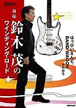 表紙: 自伝 鈴木茂のワインディング・ロード はっぴいえんど、BAND WAGONそれから (ギター・マガジン)   鈴木 茂