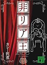 表紙: 非リア王 (講談社文庫)   カレー沢薫