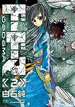 ドードーマ 2巻 (ゼノンコミックス)