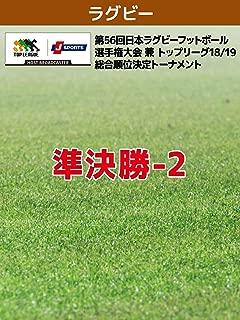 第56回日本ラグビーフットボール選手権大会 兼トップリーグ18/19総合順位決定トーナメント 準決勝-2 サントリー vs. ヤマハ発動機